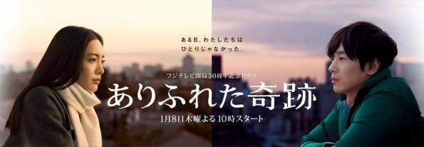 arifureta-kiseki-banner